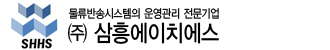 (주)삼흥에이치에스